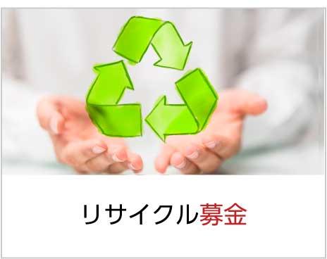 リサイクル募金